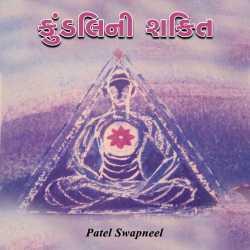 Kundalini Shakti by Patel Swapneel in Gujarati