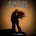 நீ தானே என் பொன் வசந்தம் by c P Hariharan in Tamil