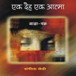 Ek deh ek aatma - 2 by sangeeta sethi in Hindi