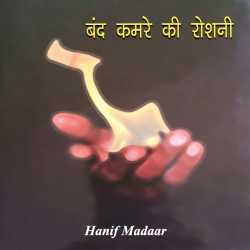 Bandh kamre ki roshani by Hanif Madaar in Hindi