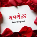લવલેટર by Patel Swapneel in Gujarati