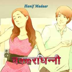 Chakkarghinni by Hanif Madaar in Hindi