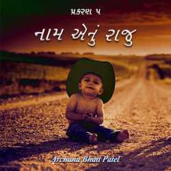 Naam aenu Raju - 5 by Archana Bhatt Patel in Gujarati