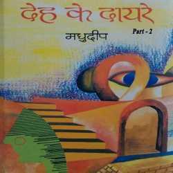 Deh ke Dayre - 2 by Madhudeep in Hindi