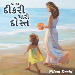 Dikari Mari Dost - 18 by Nilam Doshi in Gujarati
