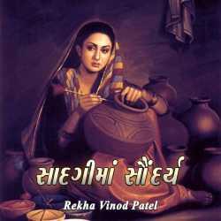 Sadagima Saundary by Rekha Vinod Patel in Gujarati