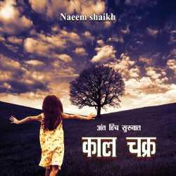 Kaal chakra by Naeem Shaikh in Marathi