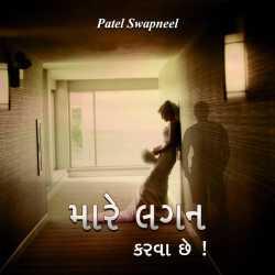 mare Lagan karva chhe by Patel Swapneel in Gujarati