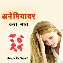 Anemiyavar Kara Mat by Anuja Kulkarni in Marathi