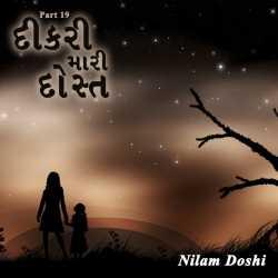 Dikari Mari Dost - 19 by Nilam Doshi in Gujarati