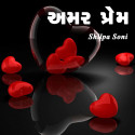 અમર પ્રેમ - Love Story by Shilpa Soni in Gujarati