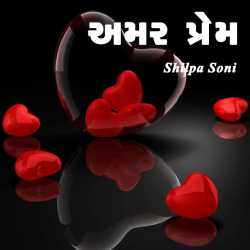 Amar prem by Shilpa Soni in Gujarati