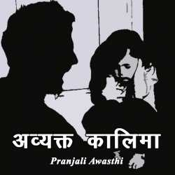 Avyakt kalima by Pranjali Awasthi in Hindi