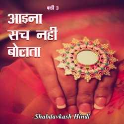 Aaina Sach Nahi Bolta - 3 by Neelima Sharma in Hindi