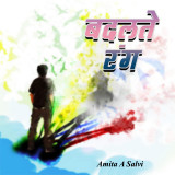 बदलते रंग  द्वारा Amita a. Salvi in Marathi