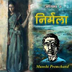 Nirmala - Part - 2 by Munshi Premchand in Hindi