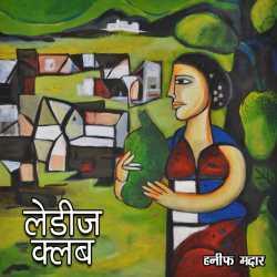 Ledies Club by Hanif Madaar in Hindi