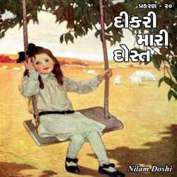 Dikari Mari Dost - 20 by Nilam Doshi in Gujarati