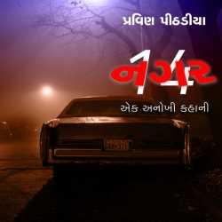 Nagar - 14 by Praveen Pithadiya in Gujarati