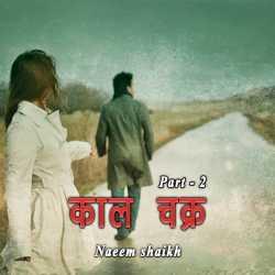 Kal chakra - 2 by Naeem Shaikh in Marathi