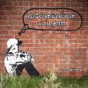 வேலையில்லா பட்டதாரி (Tamil) by c P Hariharan in Tamil