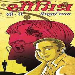 Soumitra - 36 by Siddharth Chhaya in Gujarati
