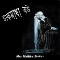 টাকমাথা বউ (Bengali) by Mrs Mallika Sarkar in Bengali