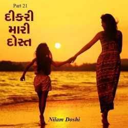 Dikari Mari Dost - 21 by Nilam Doshi in Gujarati