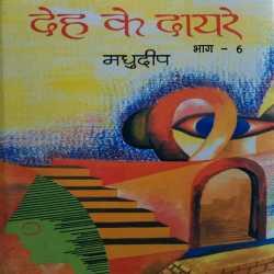 Deh ke Dayre - 6 by Madhudeep in Hindi