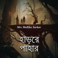 হাড়ের পাহার (Bengali)