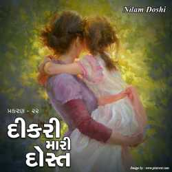 Dikari Mari Dost - 22 by Nilam Doshi in Gujarati
