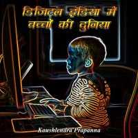 डिजिटल इंडिया में बच्चों की दुनिया