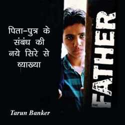 The Father by Dr Tarun Banker in Hindi