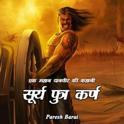 Sury-putra karn by paresh barai in Hindi