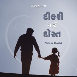 Dikari Mari Dost - 24 by Nilam Doshi in Gujarati