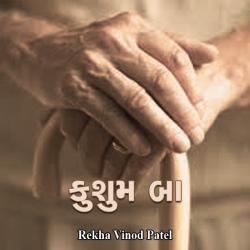 Kushum Baa by Rekha Vinod Patel in Gujarati