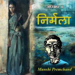 Nirmala - Part - 11 by Munshi Premchand in Hindi