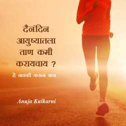 Dainandin Aayushytala Taan kami by Anuja Kulkarni in Marathi