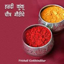 haldi kanku chaitra gauriche by Vrishali Gotkhindikar in Marathi