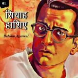 सियाह हाशिए द्वारा  BALRAM  AGARWAL in Hindi