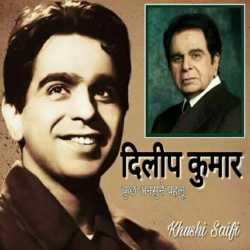 Dilip Kumar by Khushi Saifi in Hindi