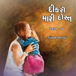 Dikari Mari Dost - 27 by Nilam Doshi in Gujarati
