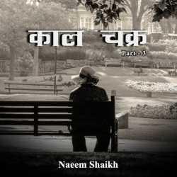 Kal chakra - 3 by Naeem Shaikh in Marathi