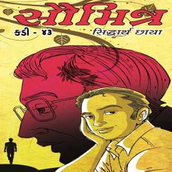 Soumitra - 43 by Siddharth Chhaya in Gujarati