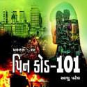 પિન કોડ - 101 - 29 by Aashu Patel in Gujarati