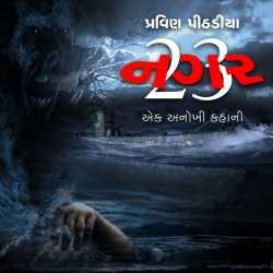 Nagar - 23 by Praveen Pithadiya in Gujarati