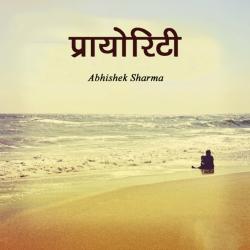 Prayority by Abhishek Sharma in Hindi