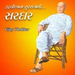 Rudravinana Sursangathi.. Sardar by VIJAY THAKKAR in Gujarati