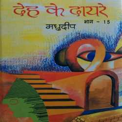 Deh ke dayre - 15 by Madhudeep in Hindi