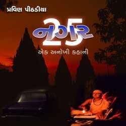 Nagar - 25 by Praveen Pithadiya in Gujarati